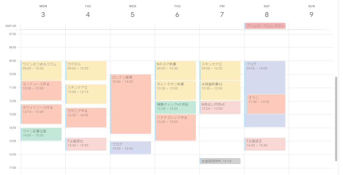 グーグルカレンダー使用例