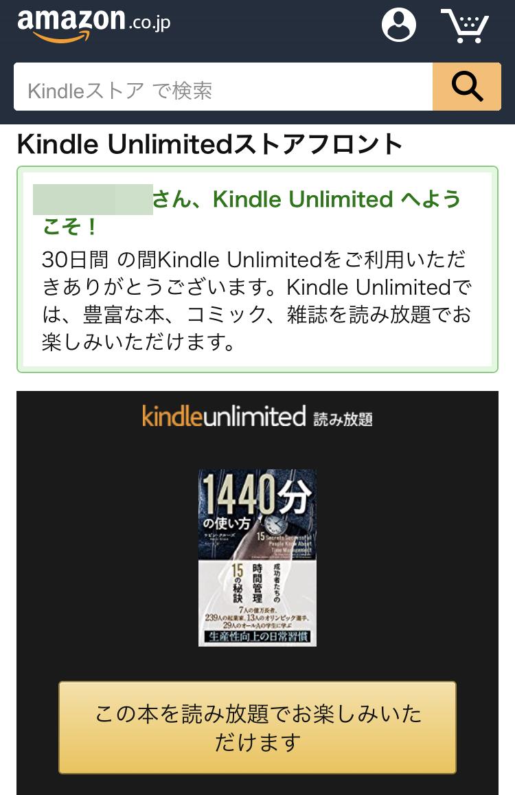 スマホ版のKindleストアトップページ