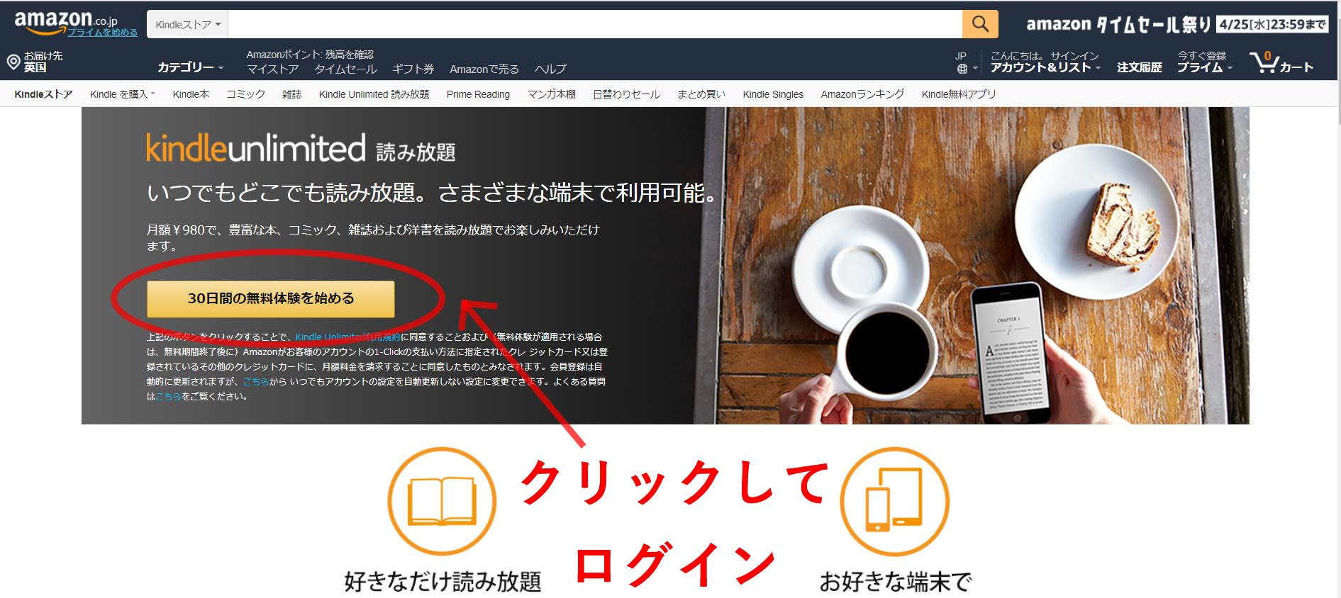 Kindle Unlimited(Amazonジャパン)のトップページ