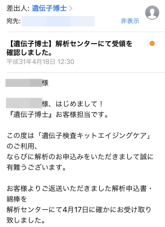 エイジングケア遺伝子検査キットからの返信メール