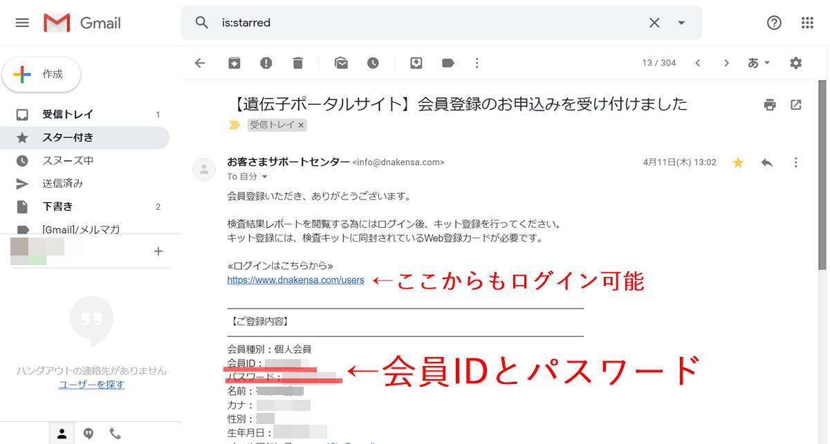 【遺伝子ポータルサイト】会員IDとパスワードが書かれている場所