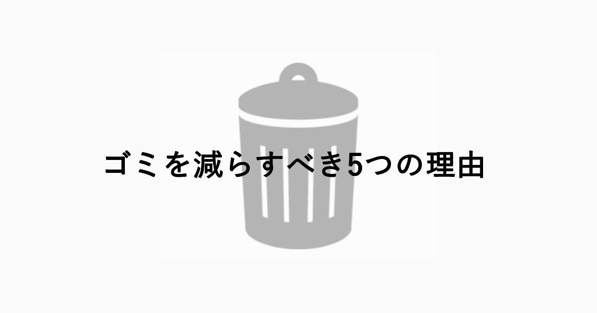 工夫 ゴミ を 減らす