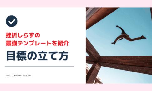 【英語の独学】失敗しない目標の立て方を5ステップで解説【丸パクリOK】