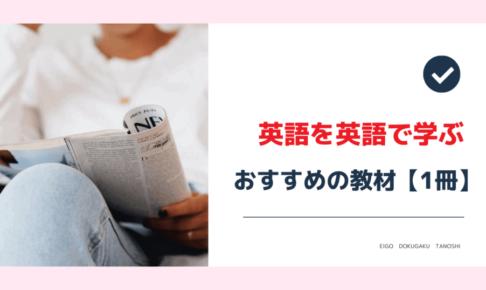【初心者必見】英語を英語で学ぶおすすめ教材はたった1冊【Grammar In Use】