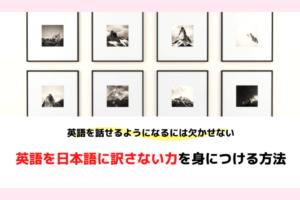 英語を日本語に訳さないで理解する力の習得方法【子供でもできます】