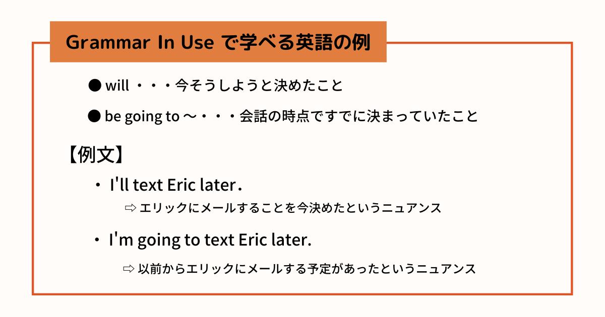 Grammar In Useで学べる英語の例:willとbe going toの違い