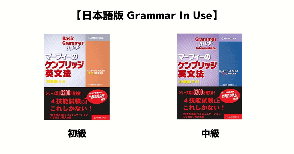 【オリジナル画像による図解】日本語版のGrammar In Useのレベル分けは初級と中級のみ