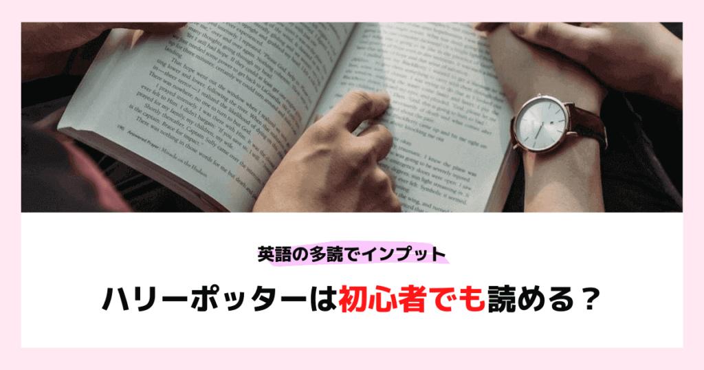 【英語】ハリーポッターの洋書は初心者向け?注意しないと即死です