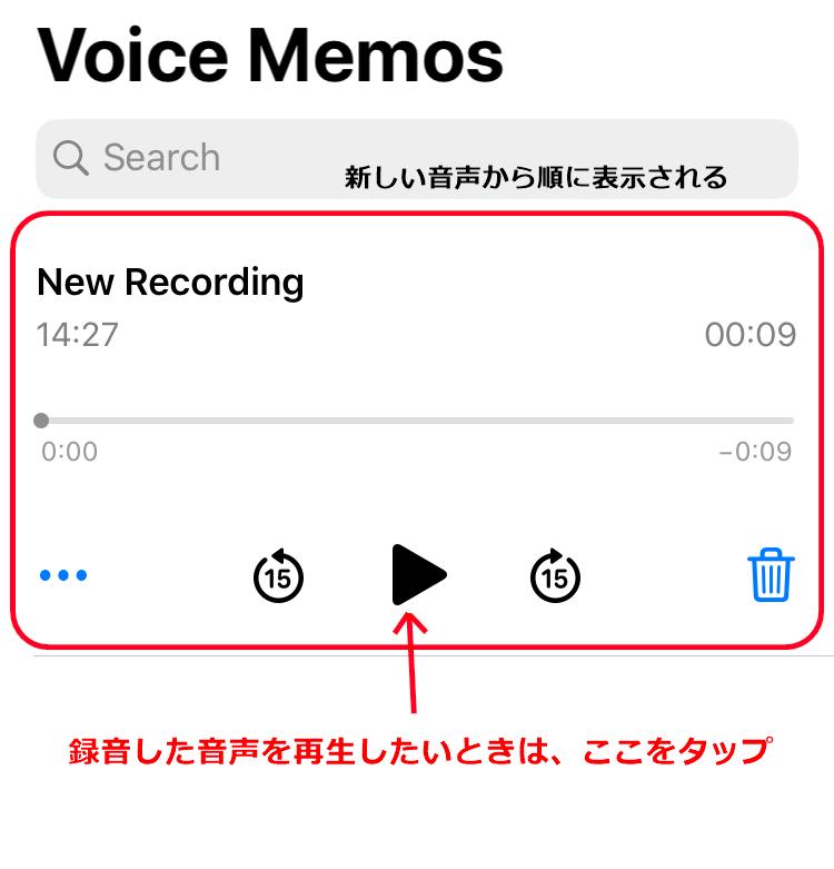 【手順3】録音したボイスメモを再生する