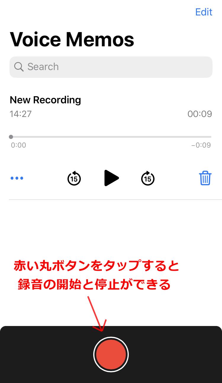 【手順2】iPhoneのボイスメモで録音する