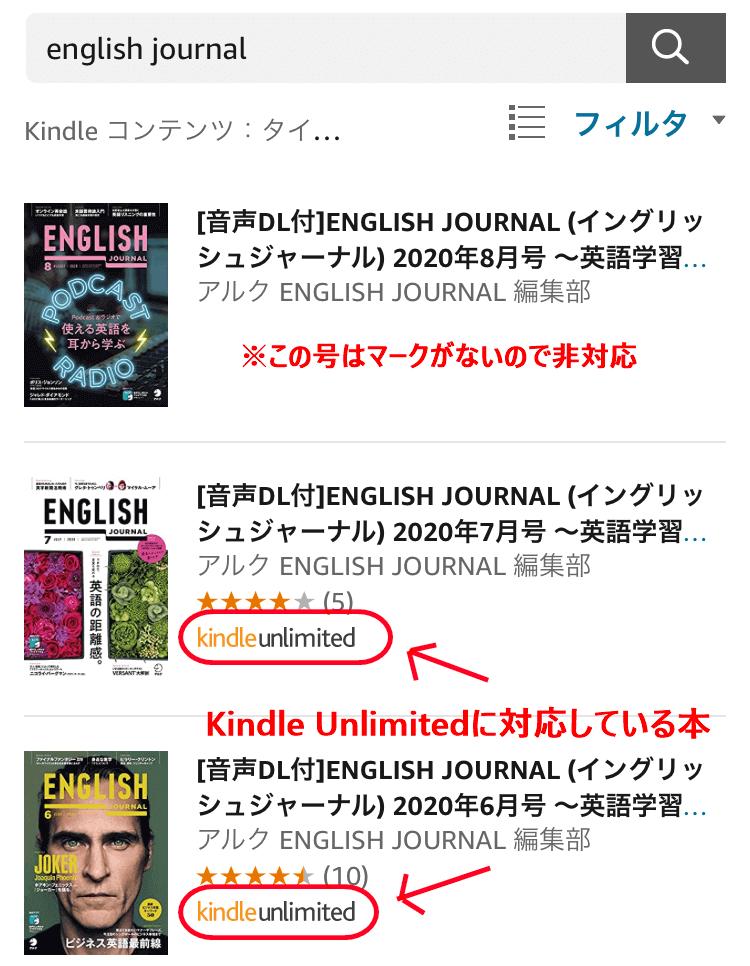 Kindle Unlimitedに対応している本もそうでない本も一緒くたに検索結果に表示される