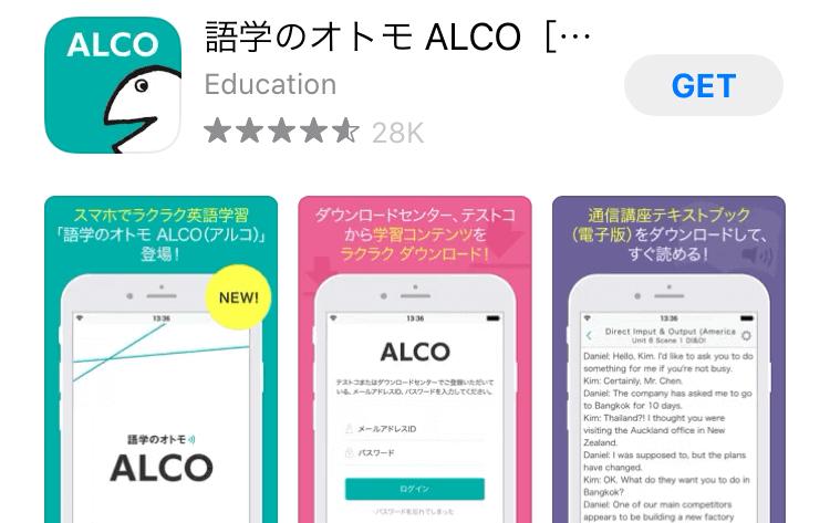 ENGLISH JOURNALの音声を聴くのに必要なアプリ「ALCO」