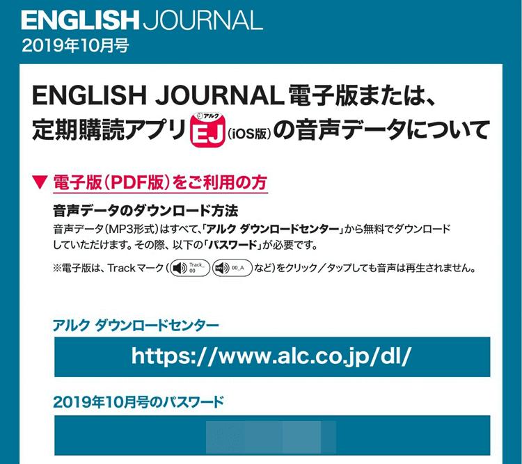 ENGLISH JOURNALのパスワードは雑誌の巻末に掲載