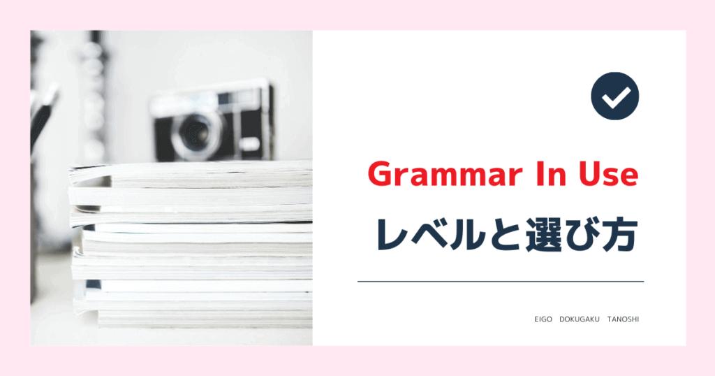 【参考書】Grammar In Useのレベルと種類まとめ【後悔しない選び方も】
