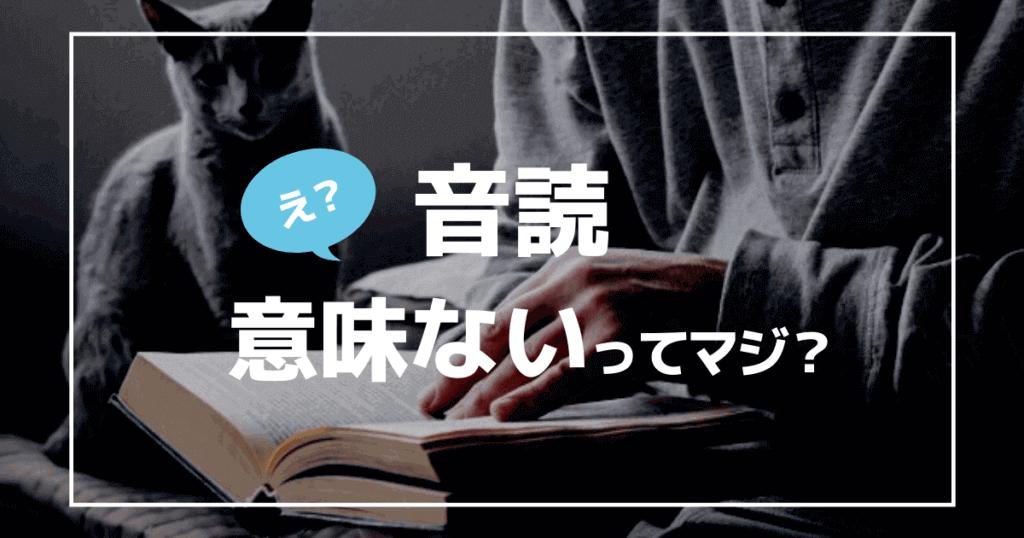【英語】音読には効果ないって本当?リーディングを強化する正しい方法