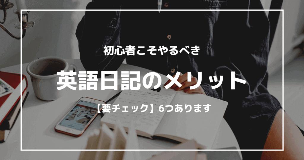 【独学OK】英語日記で勉強するメリット【6選】初心者にマジでおすすめ
