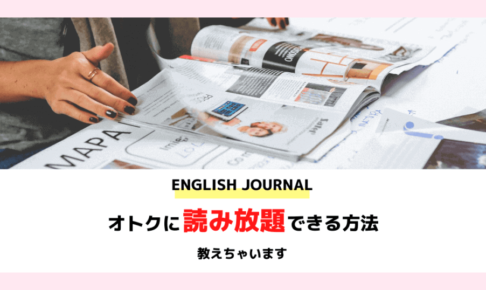 ENGLISH JOURNALが読み放題できる【英語学習にはKindle Unlimitedがおすすめ】