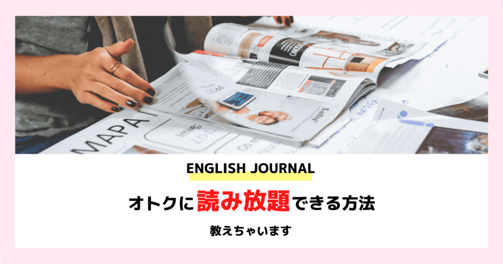 ENGLISH JOURNALが読み放題できる【英語学習にはKindle Unlimitedがおすすめ】