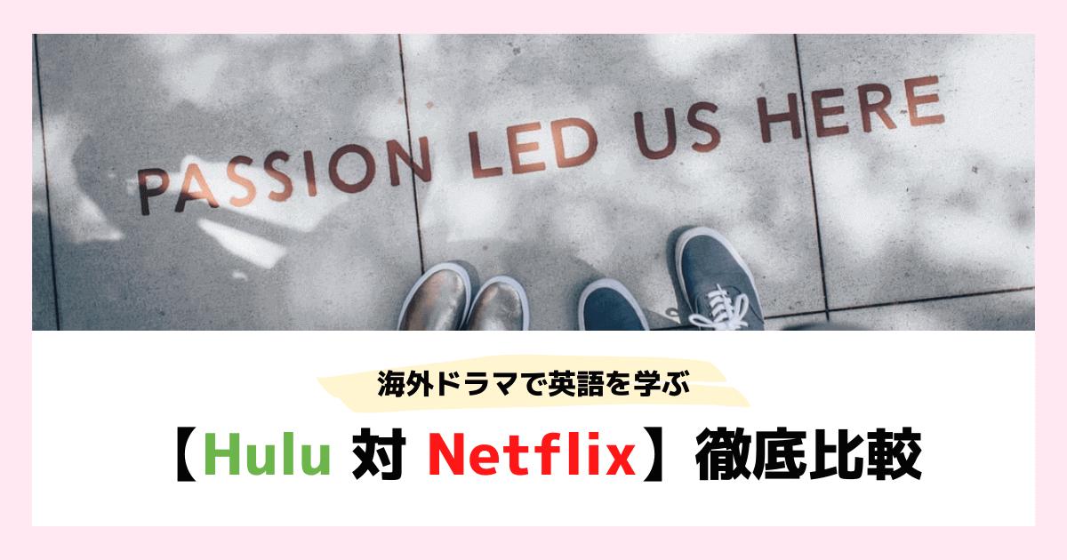 【英語学習】HuluとNetflixどっちがおすすめ?機能とラインナップを徹底比較