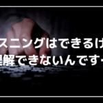 【英語の悩み】リスニングはできるのに理解できない【原因と解決策】