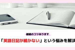 【独学】英語の日記が続かないたったひとつの原因と継続のコツ【6つ】