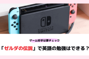 【Nintendo Switch】ゼルダの伝説で英語は勉強できるか【コツが必要です】