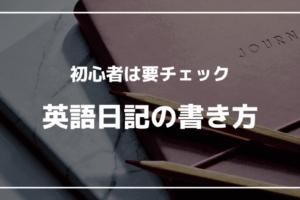 【英語日記】失敗しない書き方を初心者向けに解説【ネタ切れしたとき用のお題も用意しました】