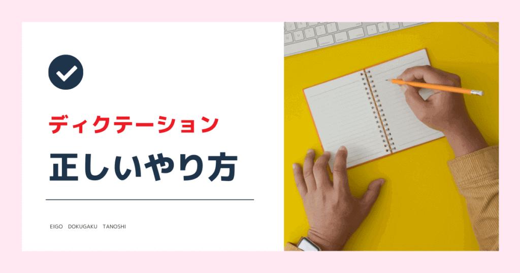 【英語】ディクテーションのやり方【6ステップ】初心者も挫折しません